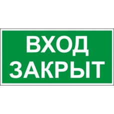 Светодиодный аварийный светильник LC-SIP-E28-3015 Вход закрыт 300х150 мм.